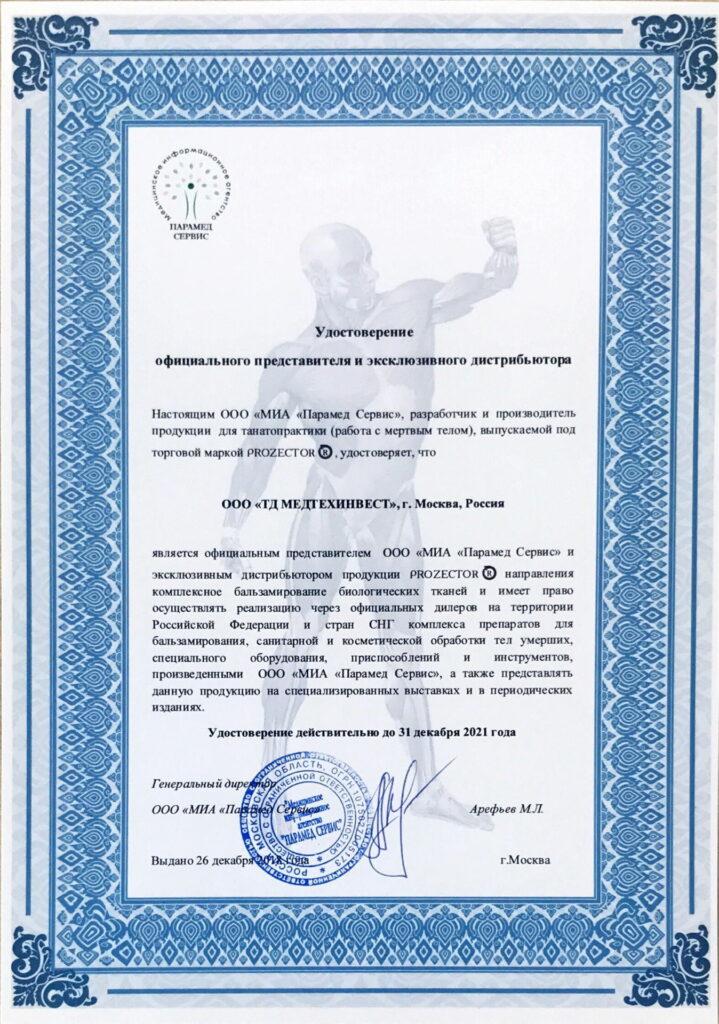 Удостоверение эксклюзивного дистрибьютора